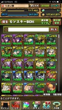 大魔女10体、セイバーオルタ、闇メタ、モンポ5万以上40超え|パズドラ(パズル&ドラゴンズ)