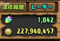 激安❗️❗️魔法石1000個オーバー❗️❗️|パズドラ(パズル&ドラゴンズ)