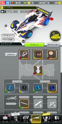 ミニ四駆超速グランプリ おすすめ