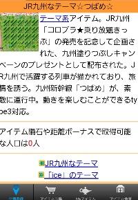 JR九州なテーマ☆つばめ☆|コロニーな生活