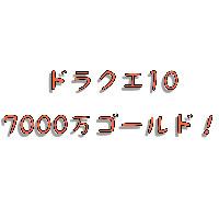 シルヴェステル様 7000万ゴールド|ドラクエ10(DQX)