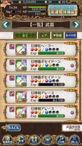 タワプリ 幻神5本持ちアカウント|タワーオブプリンセス