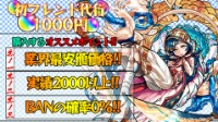 初フレンド 50人招待代行 オーブ250個1000円|モンスト