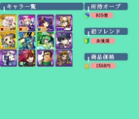 ★☆モンスト 石垢 限定キャラいっぱい最強アカウント☆★ 39776|モンスト
