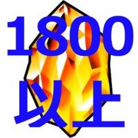 ドッカンバトル 龍石 1800個以上  |ドッカンバトル