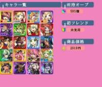 ★☆モンスト 石垢 限定キャラいっぱい最強アカウント☆★ 36410|モンスト