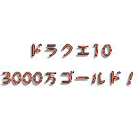 3000万ゴールド|ドラクエ10(DQX)