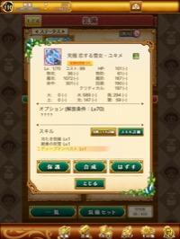 恋する雪女・ユキメ リセマラ垢 石500以上 剣と魔法のログレス