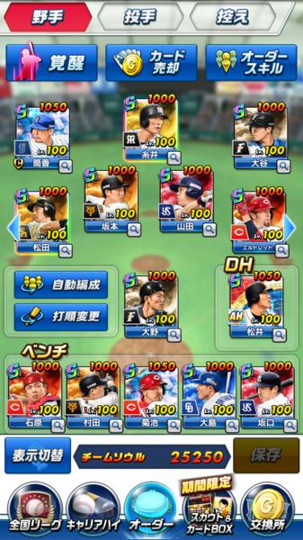 プロ野球バーサス Sランク50体 強アカウント|プロ野球バーサス