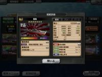 【☆5~7艦×60種】引退のため【駆逐艦 電 入荷】|蒼焔の艦隊