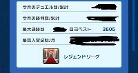 【ポケコマ 】最高レート3600【レジェンド】|ポケモンコマスター(ポケコマ)