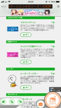 駅メモ iOS 駅メモ!ステーションメモリーズ