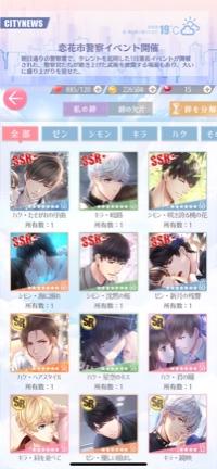 SSR6枚 SR30枚 限定多数所持 恋とプロデューサー EVOLxLOVE(恋プロ)