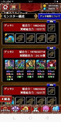 モンスター ドラエグ 最強 【ドラゴンエッグ】リセマラガチャ最強当たりキャラランキング!