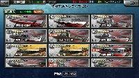「改大鳳」×2艦 「大和」 リセマラ|蒼焔の艦隊