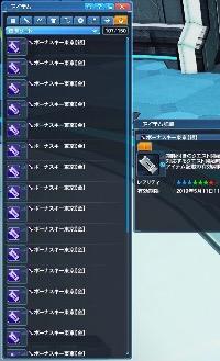 ship3 デューマン♀ (他:サブキャラ4体|PSO2