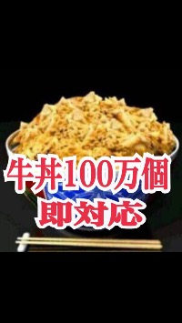 単車の虎 アプリ版 牛丼100万個 複数可|単車の虎(単虎)