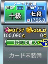iOS チップ10万 アカウント|セガNET麻雀 MJ(MJモバイル)