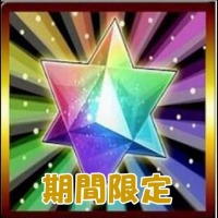 期間限定 激安 聖晶石 1169個(7口)チャージ  FGO|FGO