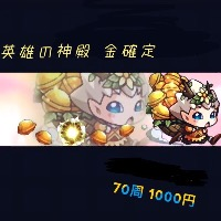 モンスト 英雄の神殿 金確定|モンスト