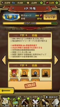 VIP9 戦力23M 鯖1 Android|冒険ディグディグ2