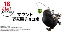 でぶ黒チョコボ アイテムコード|ファイナルファンタジー14(FF14)