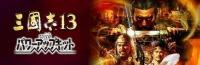 三國志13 withパワーアップキット PCゲーム Steam版|破軍三國志