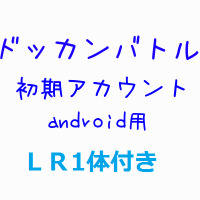 android用 未進行アカウント 龍石 1200個 LR進化可キャラ1体付き|ドッカンバトル