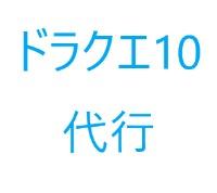 ドラクエ10 ストーリー代行 ドラクエ10(DQX)