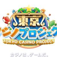 大幅値下げ中♪3800万チップ+チケット17枚アカウント 東京カジノプロジェクト
