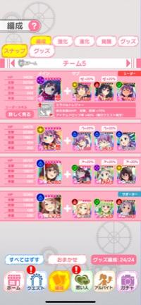 最高レア☆4+が4体!課金アカウント|ぱすメモ(ぱすてるメモリーズ)