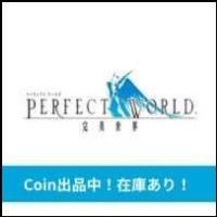 カペラ+ベテルギウス鯖対応 30億コイン|パーフェクトワールド