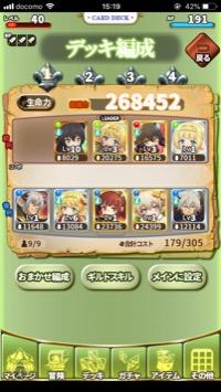 総戦力26万!SSR4体!始める方にはいいアカウント!|異世界魔王と召喚少女 X Reverie