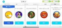 コイン6万|Agar.io(アガリオ)
