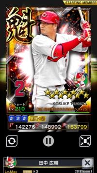 プロ野球プライド 1魁 広島 田中|プロ野球PRIDE