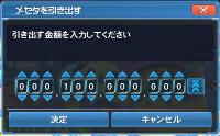 PSO2 メセタ 100M(1億)メセタ ship6 ケン|PSO2