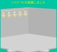 [壁かけ家具]シーリングライト×1 スペースデブリーズ