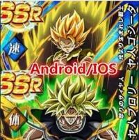 龍石2350~2500個+超サイヤ人ゴジータ+ 体超サイヤ人ブロリー Android/IOS ドッカンバトル