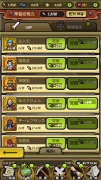 VIP5 戦力1.97M|冒険ディグディグ2