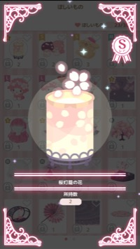 桜灯籠の花|ハロースイートデイズ