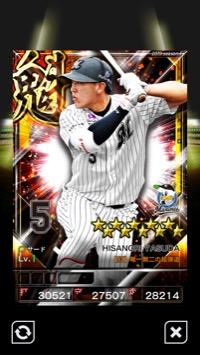 プロ野球プライド 1魁 ロッテ 安田|プロ野球PRIDE