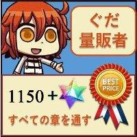 聖晶石1150個~1400個+呼符25個+果実120個 終章開位 2.3シンまで解放済み|FGO