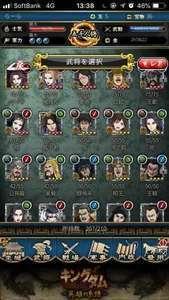 オススメアカウント*☆4:44種(英傑6人)+☆5カイネ(アイテム豊富!)|キングダム 英雄の系譜