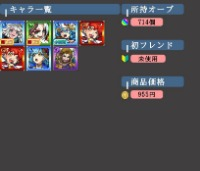 ★☆モンスト 石垢 限定キャラいっぱい最強アカウント☆★ 41091|モンスト