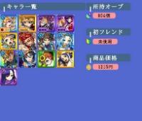 ★☆モンスト 石垢 限定キャラいっぱい最強アカウント☆★ 40096 モンスト