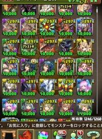 引退 強垢 ランク900↑  王冠4|パズドラ(パズル&ドラゴンズ)