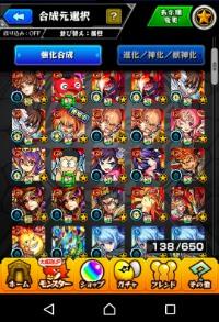 超/激獣神祭限定キャラ&コラボキャラ多数!|モンスト