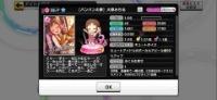 SSR 大原みちる パンパンの夢 デレステ(スターライトステージ)