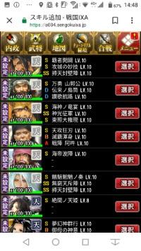 ワールド4+5 |戦国IXA