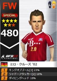 ミロ・クルーズ'02 最新 赤SP 初期値480|BFBチャンピオンズ